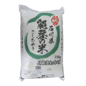 【9月19日より30年度産】【送料無料】石川県産(能登) コシヒカリ 「能登の米」 10kg(10kg×1袋) 【スーパーセール品】北海道・沖縄は別途送料かかります