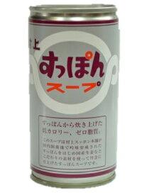 村上スッポン本舗 すっぽんスープ缶 180g 30本(1ケース)