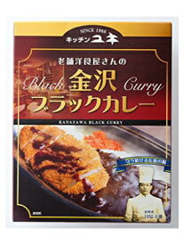 キッチンユキ 金沢ブラックカレー 180g 2個