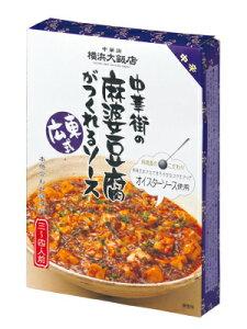 横浜大飯店 中華街の麻婆豆腐がつくれるソース(広東式) 10個(1ケース)