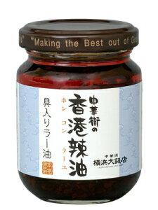 横浜大飯店 中華街の香港辣油 90g 6個(1ケース)