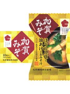加賀味噌 ほうれん草と油あげのおみそ汁 100食 (宅配便:100サイズ)