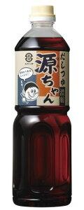 直源醤油 だしつゆ 源ちゃん ペット1L