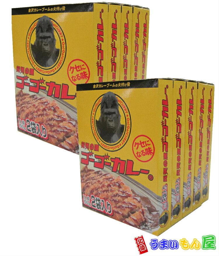 【送料無料】ゴーゴーカレー 10箱(1箱155gx2)20食入