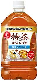 サントリー 特茶 カフェインゼロ(特定保健用食品)1000ml12本入り ペットボトル本入1ケース
