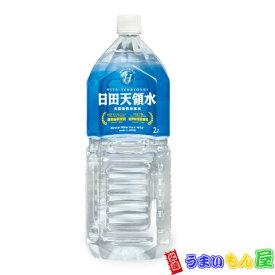 日田天領水 2L 10本(1ケース)