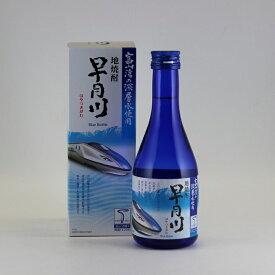 北陸新幹線W7系ラベル 富山湾の深層水使用 地焼酎 早月川Blue Bottle 300mL 焼酎甲類 乙類混和 麦焼酎