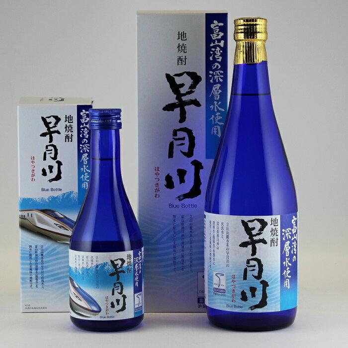 配送地域限定送料無料 地焼酎 早月川 Blue bottle 300mL、720mL 焼酎甲類 乙類混和 麦焼酎