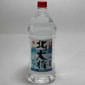 焼酎甲類 富山の焼酎 25% 北の大将 2.7L 焼酎甲類