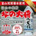 【送料無料】富山の焼酎 25% 北の大将 4L  1ケース(4本) 焼酎甲類 【同梱不可】【業務用向け】 焼酎甲類