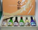 配送地域限定送料無料 富山の焼酎 飲み比べギフトセット 米騒動、銀泉、早月川 300mL6本 焼酎甲類 乙類混和 ギ…