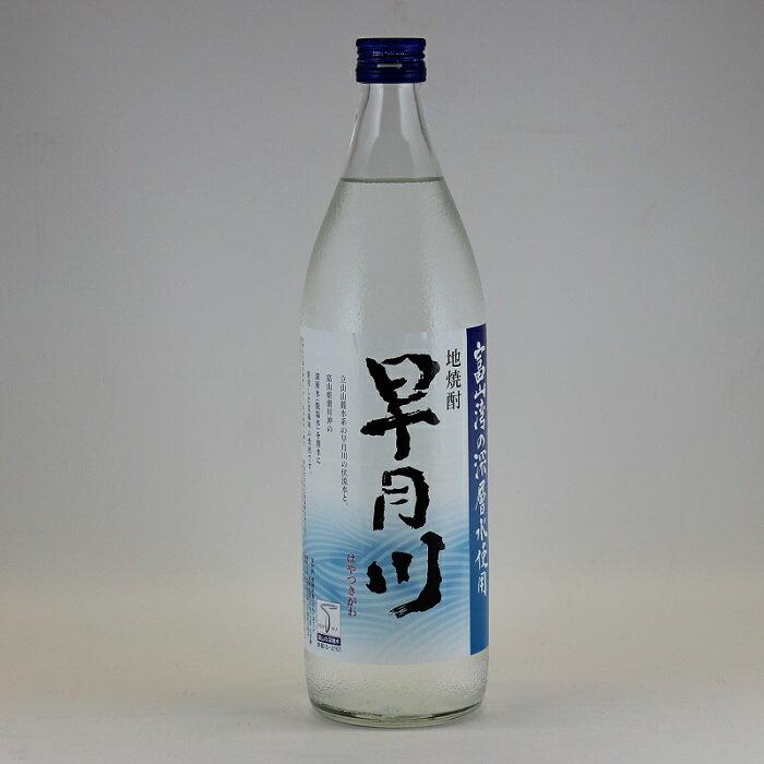 富山湾の深層水使用 地焼酎 早月川(はやつきがわ) 900mL 焼酎甲類 乙類混和 麦焼酎