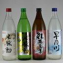 配送地域限定送料無料 富山の焼酎 飲み比べセット 米騒動(麦、米、芋)、早月川 900mL4本 焼酎 飲み比べセット …