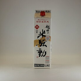 健康を気遣う 中高年の皆様へ 超音波熟成 越中米騒動 紙パック 1.8L おすすめ 富山の焼酎 焼酎甲類 乙類混和 米焼酎