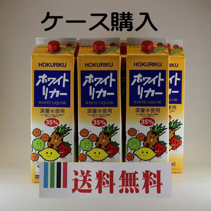 送料無料 梅酒・果実酒用 35% ホワイトリカー 1.8L 6本(1ケース) 焼酎甲類 ホワイトリカー 【同梱不可】