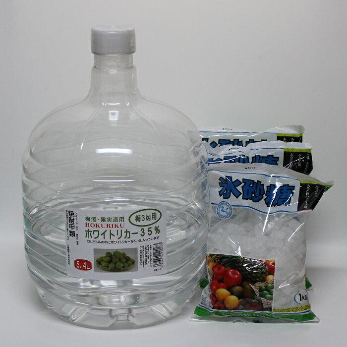 氷砂糖3kg付 大量に漬けたい方に 梅酒・果実酒用 ホクリク ホワイトリカー 35% 5.4L 梅3kg用 12Lペットボトル入り 焼酎甲類【同梱不可】