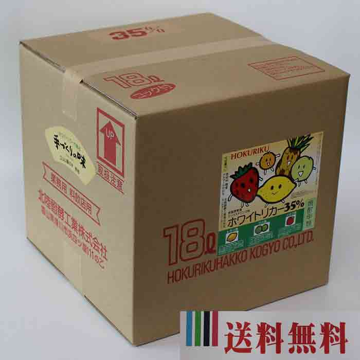 送料無料 業務用 梅酒・果実酒用 テナー ホクリク 35% ホワイトリカー 18L 焼酎甲類 【同梱不可】