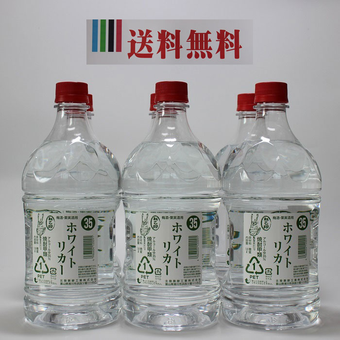 送料無料 ねこ印 梅酒・果実酒用 ペットボトル 35% ホワイトリカー 1.8L 6本(1ケース) 焼酎甲類【同梱不可】