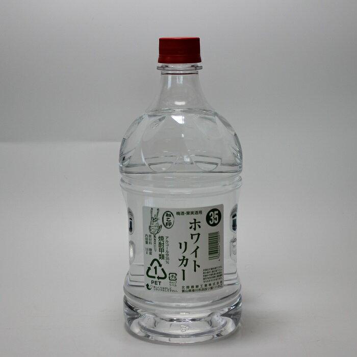 特価 ねこ印 梅酒・果実酒用 ペットボトル 35% ホワイトリカー 1.8L 焼酎甲類