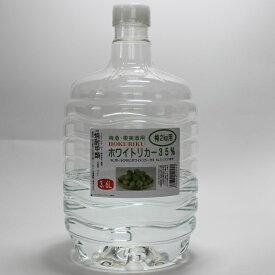 やや多めに漬けたい方に おすすめ 梅酒・果実酒用 ホワイトリカー ホクリク ホワイトリカー 35% 3.6L 梅2kg用 8Lペットボトル入り 焼酎甲類 【同梱不可】