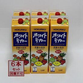 梅酒・果実酒用 35% ホワイトリカー 1.8L 6本(1ケース) 焼酎甲類 ホワイトリカー 【同梱不可】