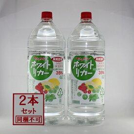 お買い得 梅酒・果実酒用 ヤングマン 35% ホワイトリカー 4L 2本 焼酎甲類