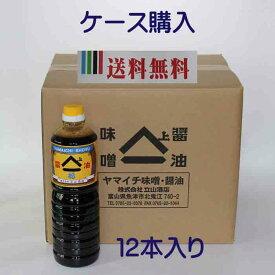 配送地域限定送料無料 富山名産 ヤマイチ醤油 松 1L 12本 【同梱不可】