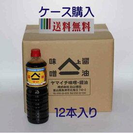 配送地域限定送料無料 富山名産 ヤマイチ醤油 甘口 1L 12本 【同梱不可】