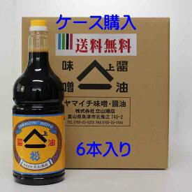 配送地域限定送料無料 富山名産 ヤマイチ醤油 松 1.8L 6本 【同梱不可】
