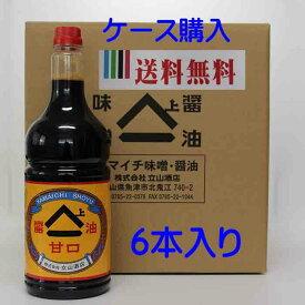 配送地域限定送料無料 富山名産 ヤマイチ醤油 甘口 1.8L 6本 【同梱不可】
