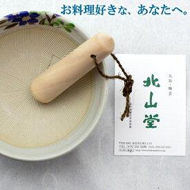 九谷焼 北山堂オリジナルミニすり鉢(すりこぎ棒付)桔梗