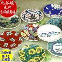 九谷焼青郊窯吉祥縁起豆皿フリーチョイス(4枚)送料無料セット