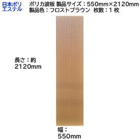[ アウトレット ] 日本ポリエステル( ニッポリ ) ポリカ波板 1枚 製品色:フロストブラウン サイズ:幅 550mm×長さ 2120mm
