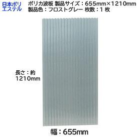 [ アウトレット ] 日本ポリエステル ポリカ波板 1枚 製品色:フロストグレー サイズ:幅 655mm×長さ 1210mm