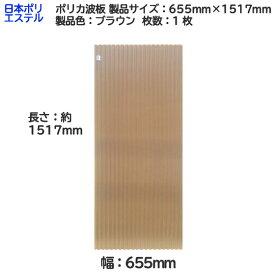 [ アウトレット ] 日本ポリエステル( ニッポリ ) ポリカ波板 1枚 製品色:ブラウン サイズ:幅 655mm×長さ 1517mm 【 新品 未使用 在庫処分 格安 セール 】