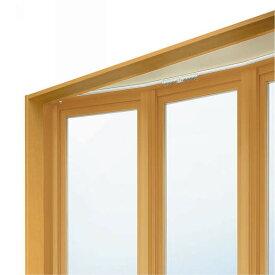 YKKAPオプション 窓サッシ 出窓 出窓300:シングルカーテンレール[幅1640mm用] 台形出窓