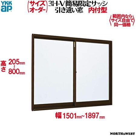 YKKAP窓サッシ簡易限定サッシ[サイズオーダー]引き違い窓内付型:[幅1500〜1897mm×高205〜800mm]