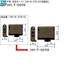 戸車 HH-K-37615の後継品 HH-T-0098(左右セット)【YKK】【室内建具】【ラフォレスタ】【襖】【戸襖】【和襖】【障子】【和障子】【和室】【YKK室内建具】