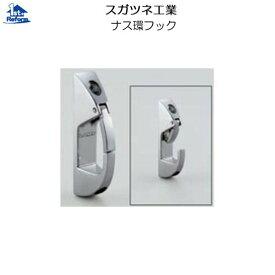 リフォーム用品 ペット用品 リードフック リードフック:スガツネ工業 ステンレス鋼製 ナス環フック