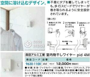 リフォーム用品 水まわり 浴室 混合栓:森田アルミ工業 室内物干しワイヤー pid 4M