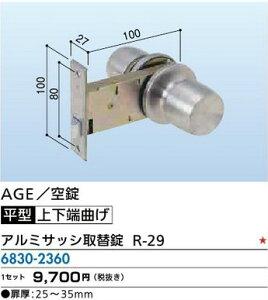 リフォーム用品 金物 錠前・鍵 インテグラル錠:AGE/空錠 平型 上下端曲げ アルミサッシ取替錠 R-29