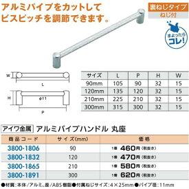 リフォーム用品 金物 家具の金物 取手・つまみ:アイワ金属 アルミパイプハンドル 丸座 90mm