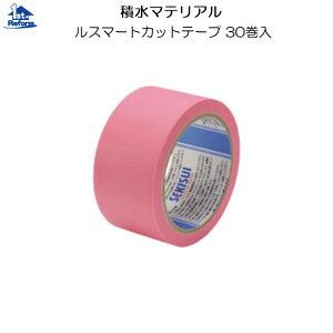 リフォーム用品 接着・テープ・清掃・補修 テープ 養生テープ:積水マテリアル スマートカットテープ #833 ピンク 50mm×25m 30巻入