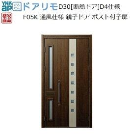 [アウトレット]リフォーム玄関ドア ドアリモD30[断熱ドア] D4 通風仕様 F05K 既存枠寸法(幅1200mm×高2323mm)用