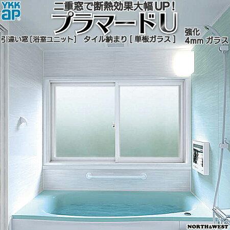 YKKAPプラマードU引き違い窓[浴室仕様]タイル納まり[単板ガラス]強化4mmガラス:[幅1501〜1860mm×高801〜1200mm]