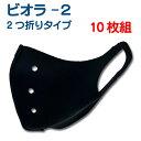 2つ折り型『ビオラ-2』マスクカバー 10枚組【山本化学工業製】