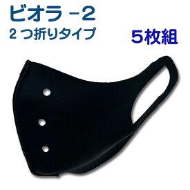 2つ折り型『ビオラ-2』マスクカバー 5枚組【山本化学工業製】