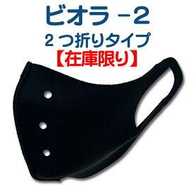2つ折り型『ビオラ-2』マスクカバー【山本化学工業製】