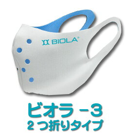 気化熱でひんやり 冷感【公式】2つ折り型『ビオラ-3』(白色)マスクカバー【山本化学工業製】