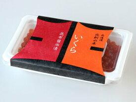 【送料無料】いくら昆布醤油漬(無添加)140g10個入(パック詰/急速冷凍)【A】